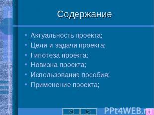 Актуальность проекта; Актуальность проекта; Цели и задачи проекта; Гипотеза прое