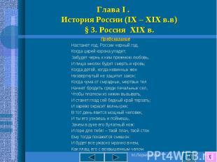 Предсказание Предсказание Настанет год, России черный год, Когда царей корона уп