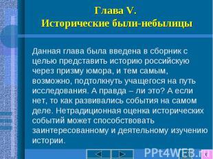 Данная глава была введена в сборник с целью представить историю российскую через