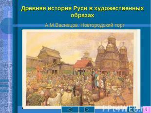 А.М.Васнецов. Новгородский торг А.М.Васнецов. Новгородский торг