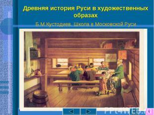 Б.М.Кустодиев. Школа в Московской Руси Б.М.Кустодиев. Школа в Московской Руси