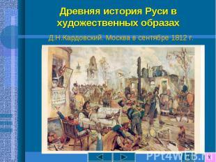 Д.Н.Кардовский. Москва в сентябре 1812 г. Д.Н.Кардовский. Москва в сентябре 1812