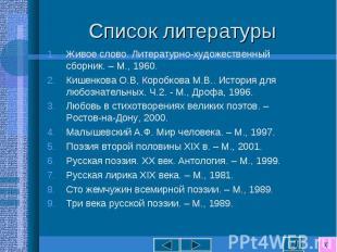 Живое слово. Литературно-художественный сборник. – М., 1960. Живое слово. Литера