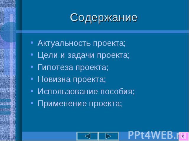 Актуальность проекта; Актуальность проекта; Цели и задачи проекта; Гипотеза проекта; Новизна проекта; Использование пособия; Применение проекта;