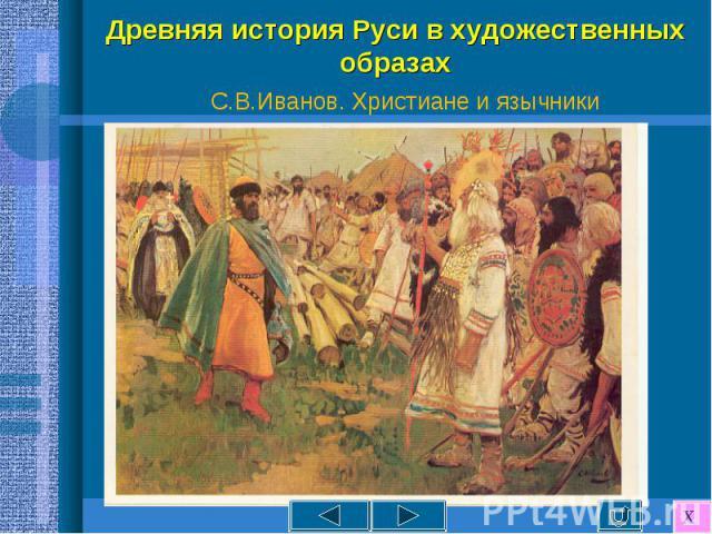 С.В.Иванов. Христиане и язычники С.В.Иванов. Христиане и язычники