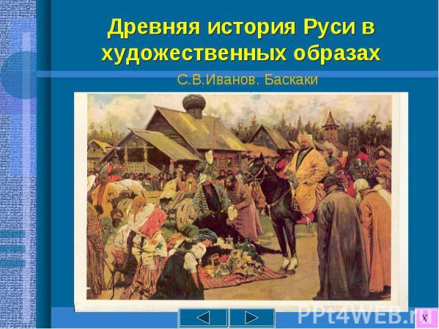 С.В.Иванов. Баскаки С.В.Иванов. Баскаки