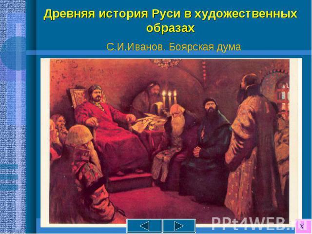 С.И.Иванов. Боярская дума С.И.Иванов. Боярская дума