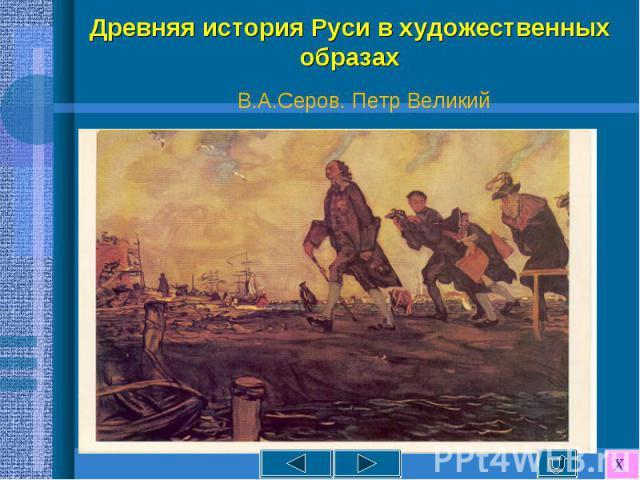 В.А.Серов. Петр Великий В.А.Серов. Петр Великий