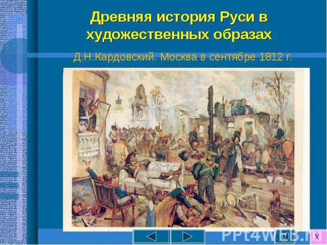 Д.Н.Кардовский. Москва в сентябре 1812 г. Д.Н.Кардовский. Москва в сентябре 1812 г.