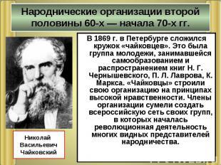 В 1869 г. в Петербурге сложился кружок «чайковцев». Это была группа молодежи, за