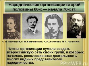 Члены организации сумели создать всероссийскую сеть своих групп, в которых начал
