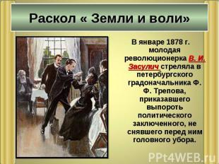 В январе 1878 г. молодая революционерка В. И. Засулич стреляла в петербургского