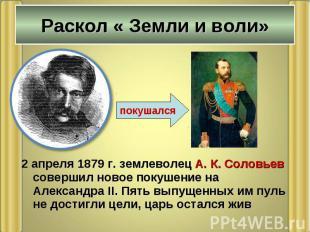 2 апреля 1879 г. землеволец А. К. Соловьев совершил новое покушение на Александр