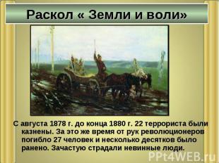 С августа 1878 г. до конца 1880 г. 22 террориста были казнены. За это же время о