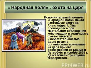 Исполнительный комитет «Народной воли» начал настоящую охоту на Александра II. О