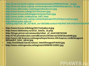 http://kraeved.dyub.org/wp-content/uploads/2008/09/ishutin_na.jpg http://kraeved