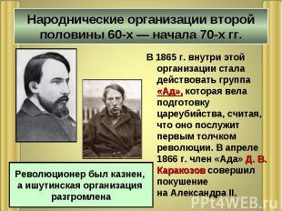 Народнические организации второй половины 60-х — начала 70-х гг. В 1865 г. внутр
