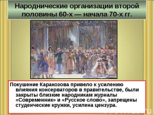 Народнические организации второй половины 60-х — начала 70-х гг. Покушение Карак