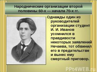 Однажды один из руководителей организации студент И. И. Иванов усомнился в правд
