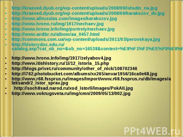http://kraeved.dyub.org/wp-content/uploads/2008/09/ishutin_na.jpg http://kraeved.dyub.org/wp-content/uploads/2008/09/ishutin_na.jpg http://kraeved.dyub.org/wp-content/uploads/2008/09/karakozov_dv.jpg http://www.allrussias.com/images/karakozov.jpg ht…