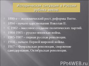 1890-е – экономический рост, реформы Витте. 1890-е – экономический рост, реформы