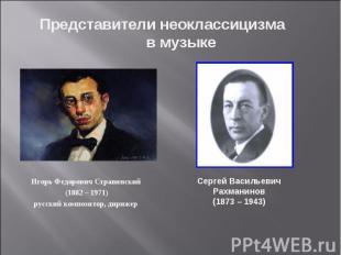 Игорь Федорович Стравинский (1882 – 1971) русский композитор, дирижер