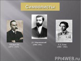 Д.С.Мережковский Д.С.Мережковский В.Я.Брюсов (1866-1941) А.А. Блок (1873 – 1924)