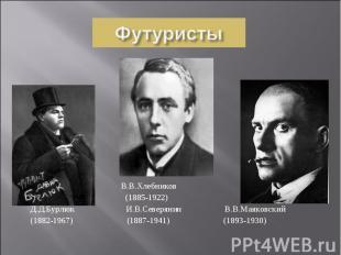 В.В.Хлебников В.В.Хлебников (1885-1922) Д.Д.Бурлюк И.В.Северянин В.В.Маяковский