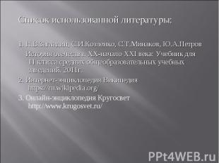 Список использованной литературы: Список использованной литературы: 1. Н.В.Загла