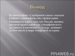 На философию «Серебряного века» оказали влияние славянофильство, православие. На