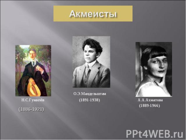 О.Э.Мандельштам О.Э.Мандельштам Н.С.Гумилёв (1891-1938) А.А.Ахматова (1889-1966)