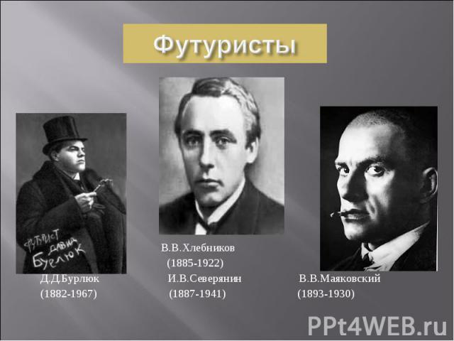 В.В.Хлебников В.В.Хлебников (1885-1922) Д.Д.Бурлюк И.В.Северянин В.В.Маяковский (1882-1967) (1887-1941) (1893-1930)