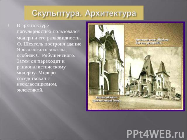 Ф.ШЕХТЕЛЬ Ф.ШЕХТЕЛЬ ЗДАНИЕ ЯРОСЛАВСКОГО ВОКЗАЛА