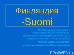 Финляндия -Suomi Государственное бюджетное общеобразовательное учреждение средня