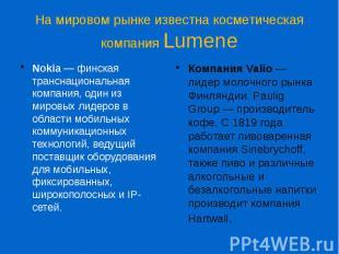 На мировом рынке известна косметическая компания Lumene Nokia— финская тра