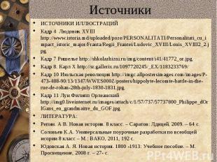 ИСТОЧНИКИ ИЛЛЮСТРАЦИЙ ИСТОЧНИКИ ИЛЛЮСТРАЦИЙ Кадр 4 Людовик XVIII http://www.isto