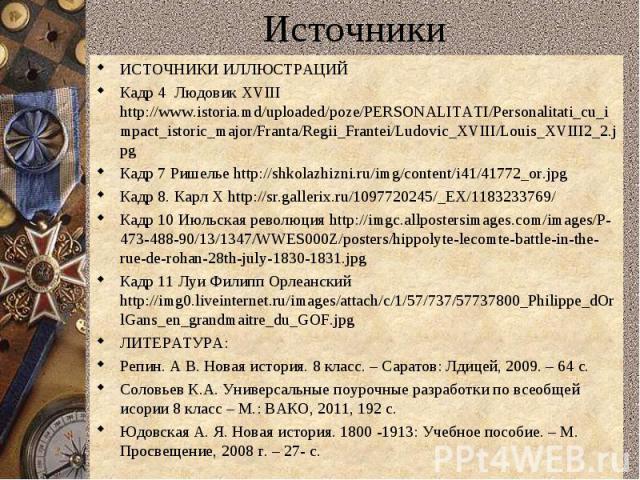 ИСТОЧНИКИ ИЛЛЮСТРАЦИЙ ИСТОЧНИКИ ИЛЛЮСТРАЦИЙ Кадр 4 Людовик XVIII http://www.istoria.md/uploaded/poze/PERSONALITATI/Personalitati_cu_impact_istoric_major/Franta/Regii_Frantei/Ludovic_XVIII/Louis_XVIII2_2.jpg Кадр 7 Ришелье http://shkolazhizni.ru/img/…