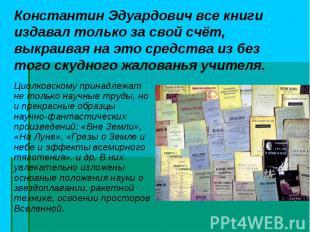 Циолковскому принадлежат не только научные труды, но и прекрасные образцы научно