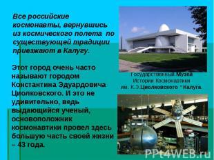 Этот город очень часто называют городом Константина Эдуардовича Циолковского. И