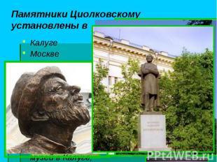 Калуге Калуге Москве Рязани Долгопрудном Санкт – Петербурге Боровске и в Австрал