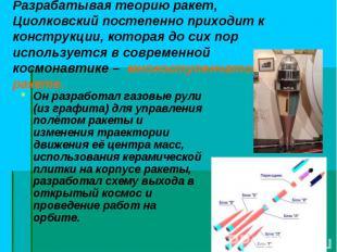 Он разработал газовые рули (из графита) для управления полётом ракеты и изменени