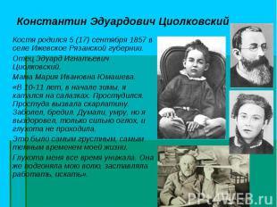 Костяродился 5 (17) сентября1857 в селеИжевскоеРязанской