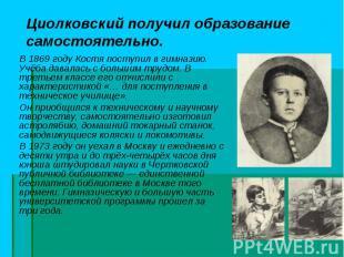 В1869 годуКостя поступил в гимназию. Учёба давалась с большим трудом