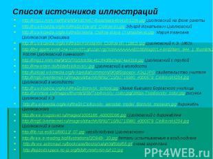 http://img11.nnm.me/f/d/5/6/b/4dd3e674baad9aeb4b941fc5236.jpg Циолковский на фон