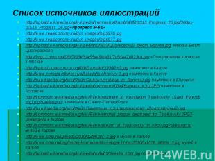 http://upload.wikimedia.org/wikipedia/commons/thumb/8/8f/ISS15_Progress_26.jpg/3