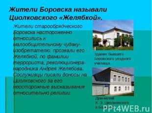 Жители старообрядческого Боровска настороженно относились к малообщительному чуд
