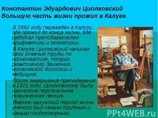 В 1892 году переведен в Калугу, где прожил до конца жизни, где работал преподава