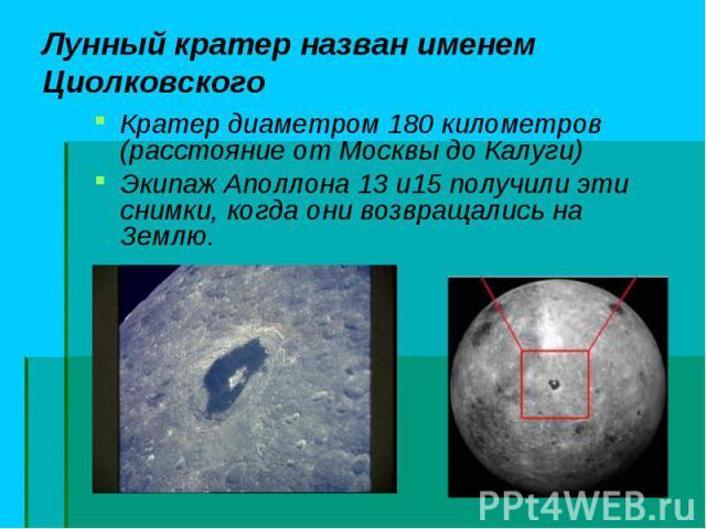 Кратер диаметром 180 километров (расстояние от Москвы до Калуги) Кратер диаметром 180 километров (расстояние от Москвы до Калуги) Экипаж Аполлона 13 и15 получили эти снимки, когда они возвращались на Землю.