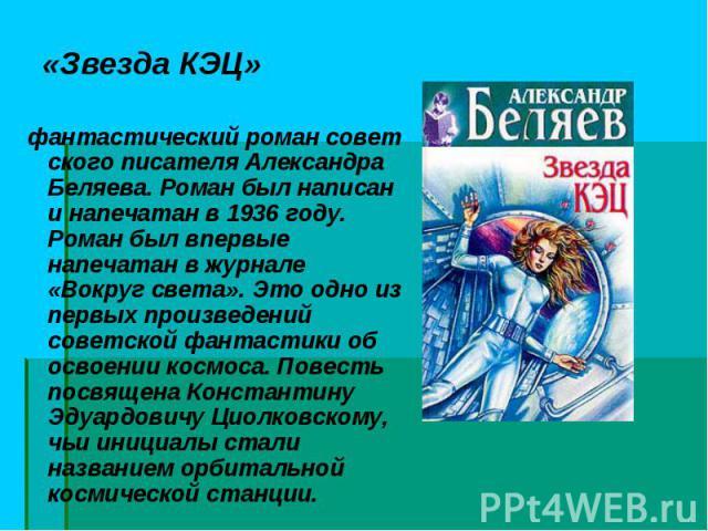 фантастическийромансоветскогописателяАлександра Беляева. Роман был написан и напечатан в1936 году. Роман был впервые напечатан в журнале «Вокруг света». Это одно из первых произведений советской фантастики об осво…