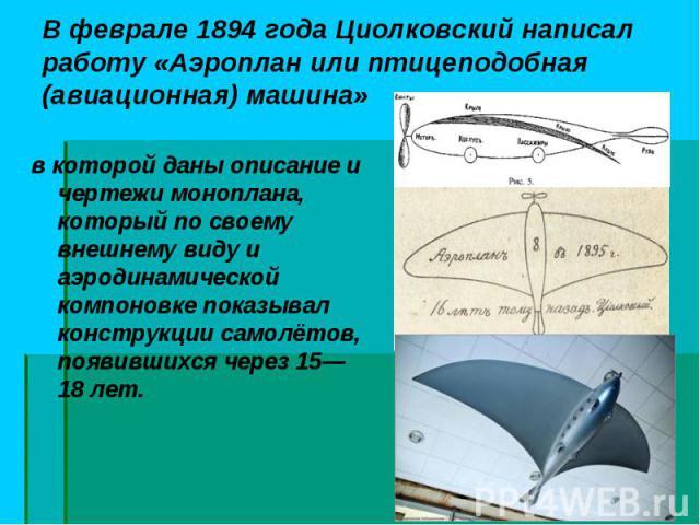 в которой даны описание и чертежи моноплана, который по своему внешнему виду и аэродинамической компоновке показывал конструкции самолётов, появившихся через 15—18 лет. в которой даны описание и чертежи моноплана, который по своему внешнему виду и а…